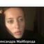 Alexandra Mayboroda