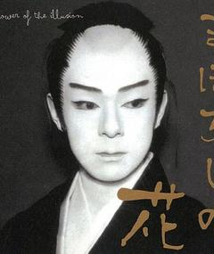 Photo of Kotobuki Hananomoto
