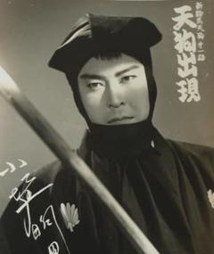 Photo of Akio Kobori