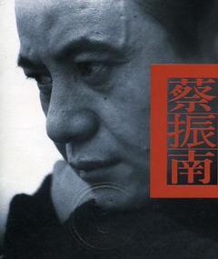 Photo of Tsai Chen-Nan