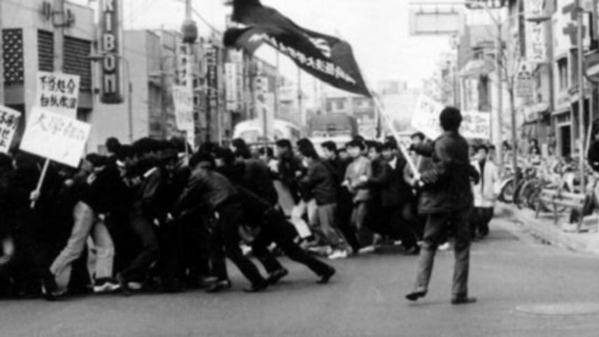 Forest of Oppression - A Record of the Struggle at Takasaki City