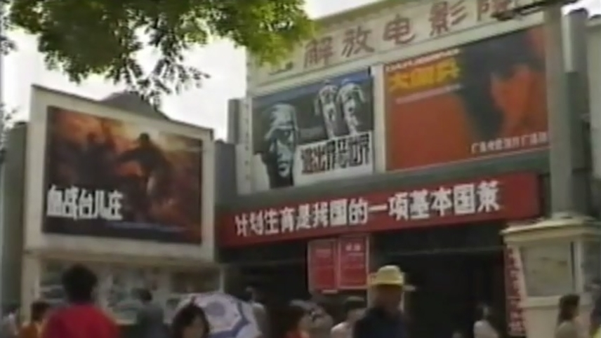 New Chinese Cinema