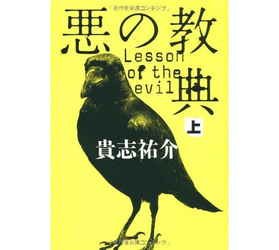 Lesson of the Evil