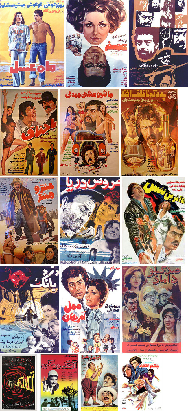 Movie Poster of the Week: Iranian Cinema of the 60s and 70s