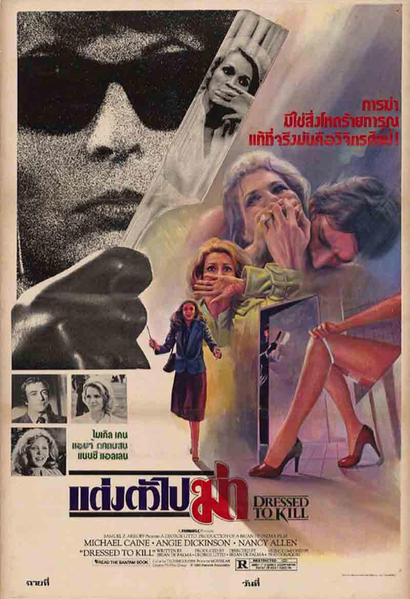 Movie Poster of the Week: Brian De Palma in International