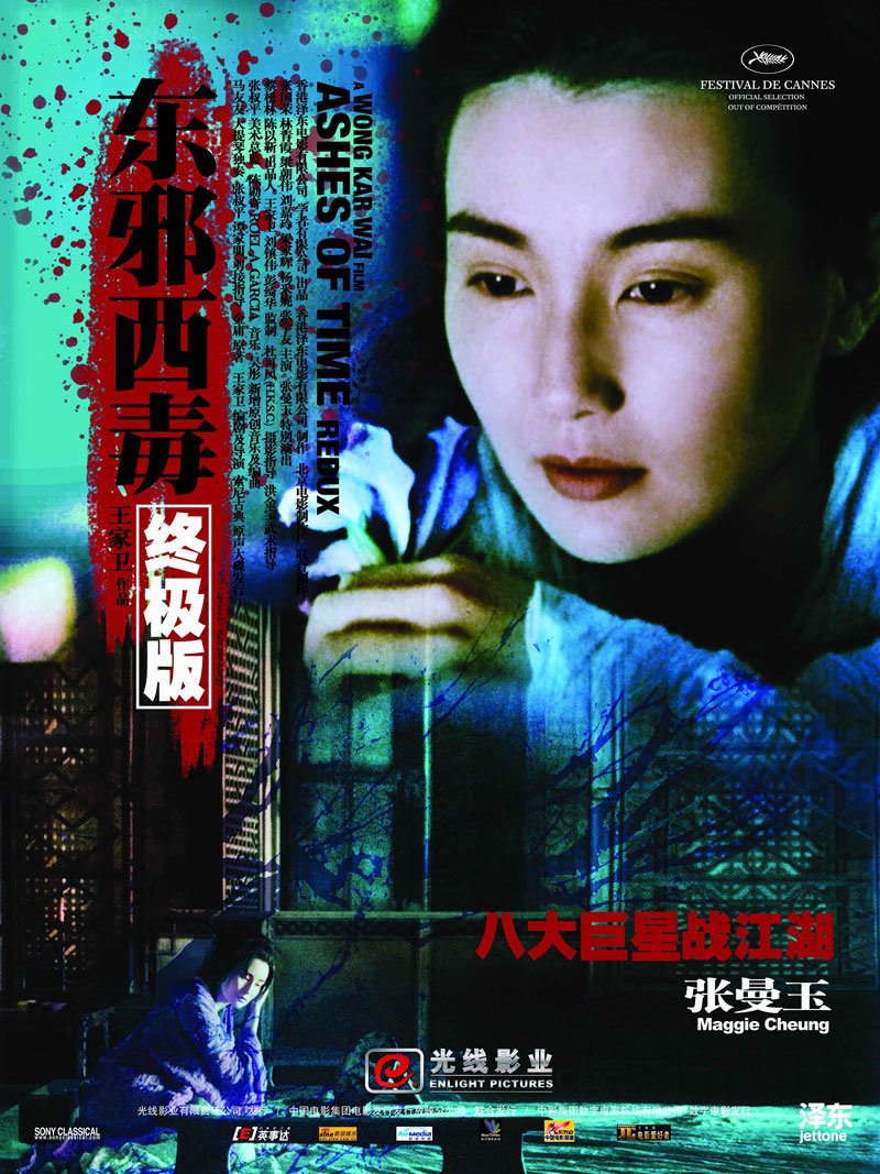 Movie Poster Of The Week Maggie Cheung In Posters On Notebook Mubi
