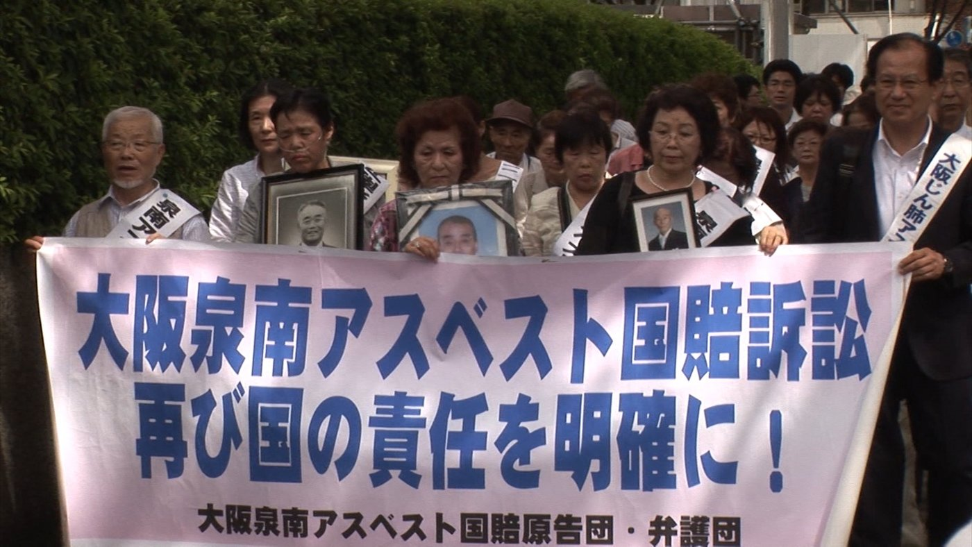 "sennan asbestos disaster"" kazuo hara discusses his first film in 10sennan asbestos disaster"
